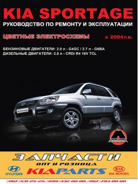 Kia Sportage с 2004 года, книга по ремонту в электронном виде