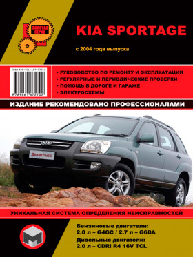 Руководство по ремонту Kia Sportage с 2004 года в электронном виде