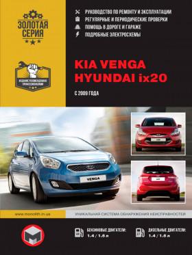 Руководство по ремонту Kia Venga / Hyundai ix20 с 2009 года в электронном виде