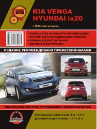 Kia Venga / Hyundai ix20 с 2009 года, книга по ремонту в электронном виде