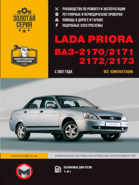 Руководство по ремонту Lada Priora / ВАЗ 2170 / 2171 / 2172 / 2173 с 2007 года в электронном виде