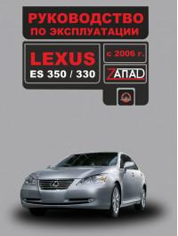 Lexus ES 350 / 330 с 2006 года, инструкция по эксплуатации в электронном виде