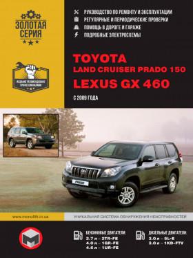 Руководство по ремонту Toyota Land Cruiser Prado 150 / Lexus GX 460 с 2009 года в электронном виде