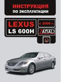 Lexus LS 600H с 2006 года, инструкция по эксплуатации в электронном виде