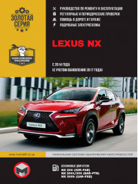 Lexus NX with 2014 (including renovation 2017), book repair in eBook