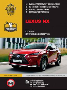 Lexus NX c 2014 года (с учетом обновления 2017 года), книга по ремонту в электронном виде
