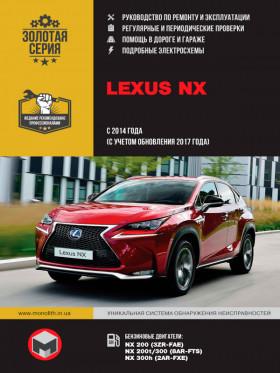 Руководство по ремонту Lexus NX c 2014 года (с учетом обновления 2017 года) в электронном виде