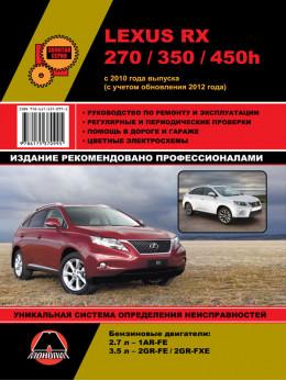 Lexus RX 270 / 350 / 450h c 2010 года (с учетом обновления 2012 года), книга по ремонту в электронном виде