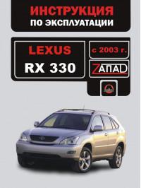 Lexus RX 330 с 2003 года, инструкция по эксплуатации в электронном виде
