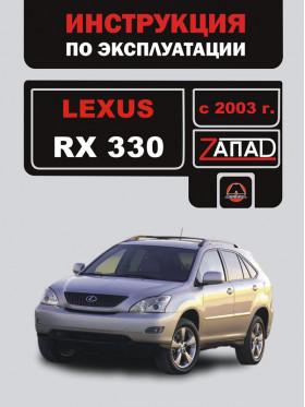 Руководство по эксплуатации Lexus RX 330 с 2003 года в электронном виде