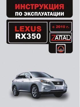 Руководство по эксплуатации Lexus RX 350 с 2010 года в электронном виде