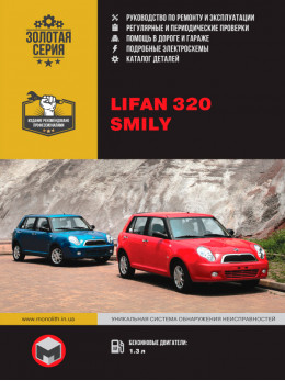 Lifan Smily (320) c двигателем 1,3 литра, книга по ремонту и каталог деталей в электронном виде