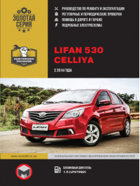 Lifan 530 / Celliya with 2014, book repair and parts catalog in eBook