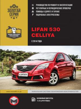 Руководство по ремонту Lifan 530 / Celliya с 2014 года в электронном виде