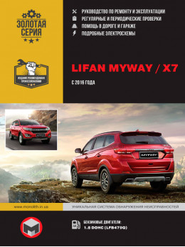 Lifan MyWay / Х7 с 2016 года, книга по ремонту в электронном виде