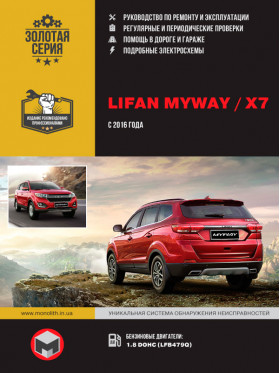 Repair manual and parts catalog for Lifan MyWay / Х7 with 2016 in the eBook (in Russian)