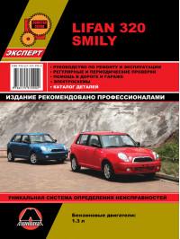 Lifan Smily (320), книга по ремонту и каталог деталей в электронном виде