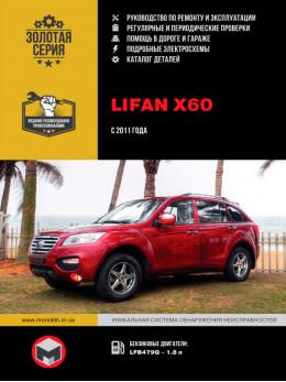 Lifan X60 с 2011 года, книга по ремонту и каталог деталей в электронном виде