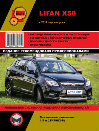 Lifan X50 with 2014, book repair in eBook