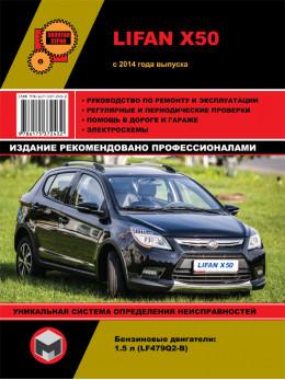 Lifan X50 с 2014 года, книга по ремонту в электронном виде