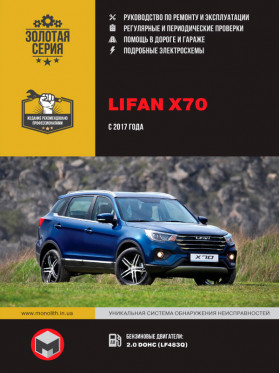 Repair manual for Lifan X70 with 2017 in the eBook (in Russian)
