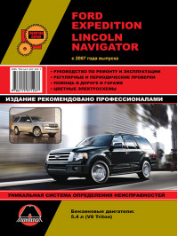 Ford Expedition / Lincoln Navigator с 2007 года, книга по ремонту в электронном виде