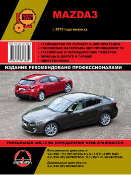 Mazda 3 с 2013 года, книга по ремонту в электронном виде