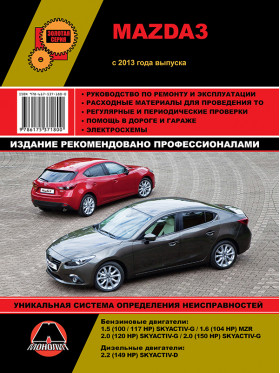 Руководство по ремонту Mazda 3 с 2013 года в электронном виде