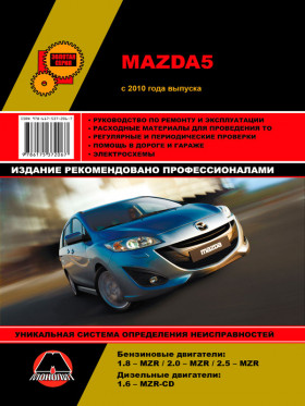 Руководство по ремонту Mazda 5 с 2010 года в электронном виде
