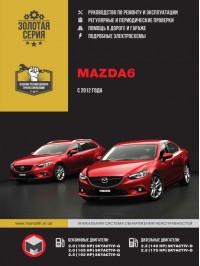 Mazda 6 с 2012 года, книга по ремонту в электронном виде