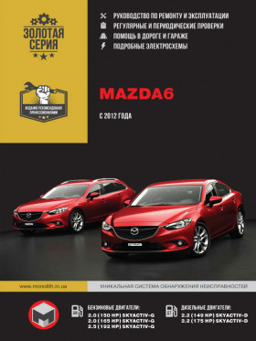 Руководство по ремонту Mazda 6 с 2012 года в электронном виде