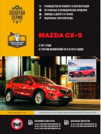 Mazda CX-5 с 2011 года (+обновления 2013 и 2015 года), книга по ремонту в электронном виде