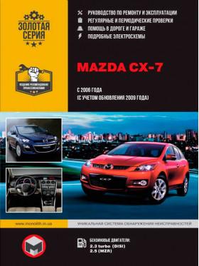 Руководство по ремонту Mazda CX-7 с 2006 года (+обновления 2009 года) в электронном видее