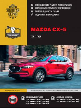 Mazda CX-5 с 2017 года, книга по ремонту в электронном виде