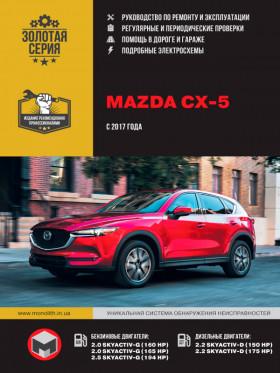 Руководство по ремонту Mazda CX-5 с 2017 года в электронном видее