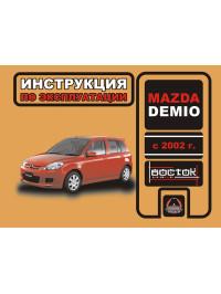Mazda Demio с 2002 года, инструкция по эксплуатации в электронном виде