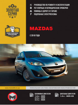 Mazda 5 с 2010 года, книга по ремонту в электронном виде