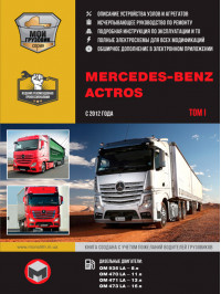 Mercedes Actros since 2012, service e-manual (in Russian), volume 1