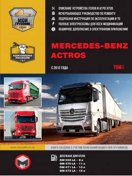 Mercedes Actros с 2012 года, книга по ремонту в электронном виде в 2-х томах, том 1