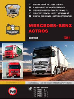 Mercedes Actros с 2012 года, книга по ремонту в электронном виде в 2-х томах, том 2