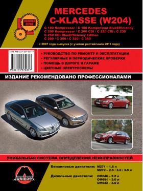 Руководство по ремонту Mercedes C-klasse (W204) / C 180 Kompressor / C 180 Kompressor BlueEfficiency / C 200 Kompressor / CDI / C 220 CDI / C 230 / C 250 CDI / C 280 / C 300 / C 320 / C 350 с 2007 года (+обновления 2011 года) в электронном видее