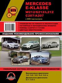 Mercedes E-klasse (W212 / S212 / L212 / С207 / А207) с 2009 года, книга по ремонту в электронном виде