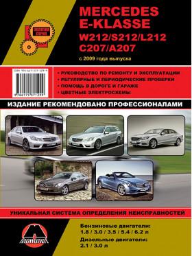 Руководство по ремонту Mercedes E-klasse (W212 / S212 / L212 / С207 / А207) с 2009 года в электронном виде