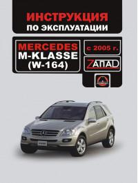 Mercedes М-klasse (W164) с 2005 года, инструкция по эксплуатации в электронном виде