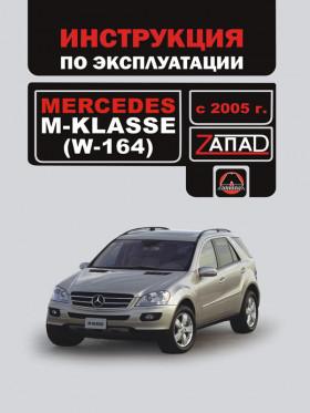 Руководство по эксплуатации Mercedes М-klasse (W164) с 2005 года в электронном виде