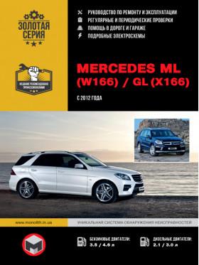Mercedes ML (W166) / Mercedes GL (X166) с 2012 года, книга по ремонту в электронном виде