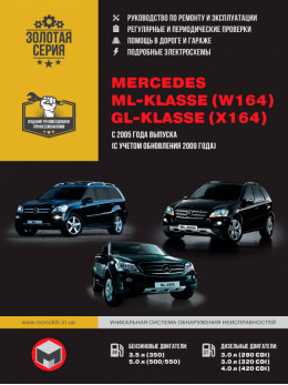 Mercedes ML-klasse (W164) / Mercedes GL-klasse (X164) с 2005 года (+рестайлинг 2009 года), книга по ремонту в электронном виде