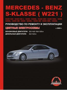 Mercedes S-klasse (W221) / S320 CDI / S320 CDI L / S350 / S350L / S420 CDI / S420 CDI L / S450 / S450L / S450 4M / S500 / S500L /  S500 4M / S600L с 2005 года, книга по ремонту в электронном виде