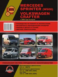 Mercedes Sprinter (W906) / Volkswagen Crafter с 2006 года, книга по ремонту в электронном виде