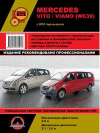Mercedes Vito / Viano (W639) с 2010 года, книга по ремонту в электронном виде